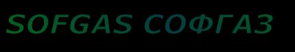 газови уредби от sofgas.com
